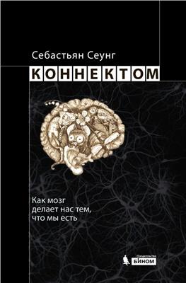 Сеунг С. Коннектом. Как мозг делает нас тем, что мы есть