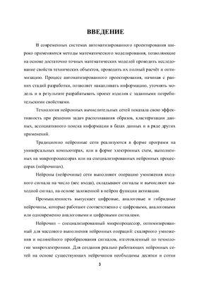 Васин В.А., Ивашов Е.Н., Пак М.М., Степанчиков С.В. Информационные технологии в проектировании объектов электронного машиностроения. Книга 5