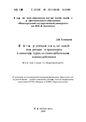 Хомицкий Д.В. Расчет энергетических зон, спиновой поляризации и транспорта в наноструктурах со спин-орбитальным взаимодействием