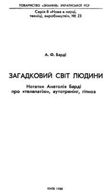 Барді А.Ф. Загадковий світ людини. Нотатки Анатолія Барді про телепатію, аутотренінг, гіпноз