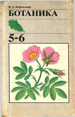 Корчагина В.А. Ботаника. 5-6 классы