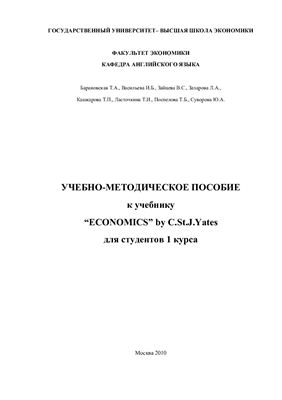 Барановская Т.А., Васильева И.Б. и др. Учебно-методическое пособие к учебнику Economics by C.St.J. Yates