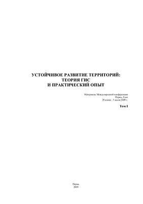 ИнтерКарто/ИнтерГИС 2009 Выпуск 15 Устойчивое развитие территорий: теория ГИС и практический опыт. Часть 1
