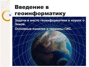 Презентация - Введение в геоинформатику