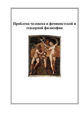 Курсовой проект - Проблема человека в феминистской и гендерной антропологии