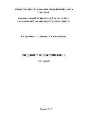 Грабченко А.И. и др. Введение в нанотехнологии