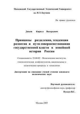 Дюков К.В. Принципы разделения, тенденции развития и пути совершенствования государственной власти в новейшей истории России