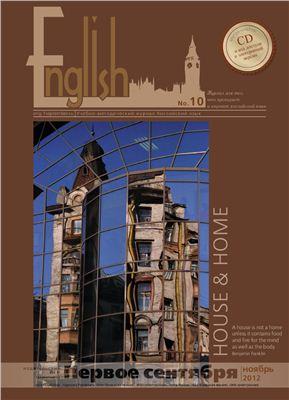 English Первое сентября 2012 №10