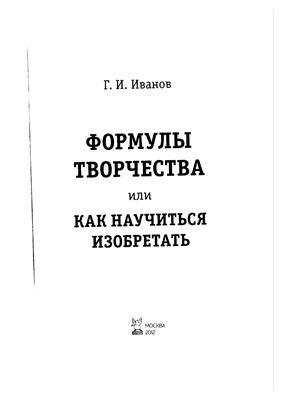 Иванов Г.И. Формулы творчества, или Как научиться изобретать