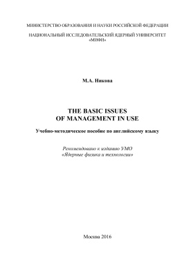 Никова М.А. The Basic Issues of Management in Use