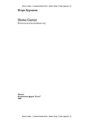 Игорь Бурлаков. Homo Gamer. Психология компьютерных игр