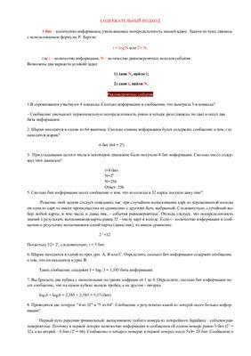 Лабораторная работа по измерению информации (содержательный подход)