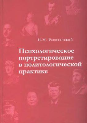 Ракитянский Н.М. Психологическое портретирование в политологической практике