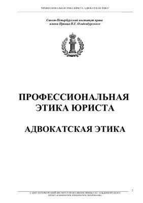 Богданова Е.Л., Гутников А.Б. Профессиональная этика юриста. Адвокатская этика