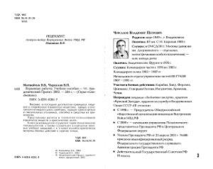Матвейчук В.В. Взрывные работы. Учебное пособие