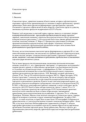 Яницкий О. Социология города