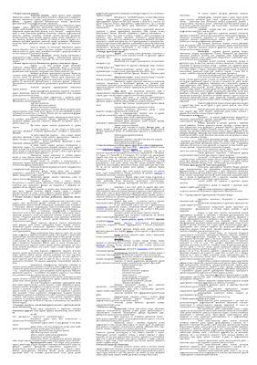 Шпоры по основам соц. мед К ЭКЗАМЕНУ 73 вопроса