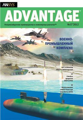 ANSYS Advantage. Русская редакция 2012 №17