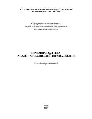 Кілієвич О.І., Тертичка В.В. Державна політика: аналіз та механізми впровадження