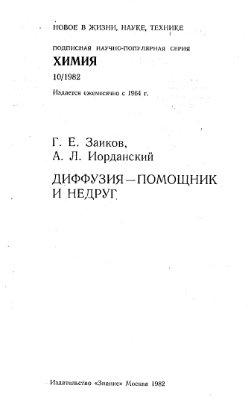 Заиков Г.Е., Иорданский А.Л. Диффузия - помощник и недруг