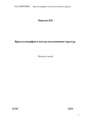 Морозова Н.К. Кристалография и методы исследования структур
