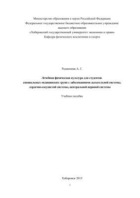 Родионова А.Г. Лечебная физическая культура для студентов специальных медицинских групп с заболеваниями дыхательной системы, сердечно-сосудистой системы, центральной нервной системы