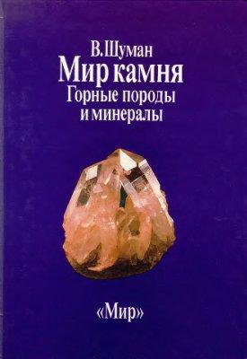 Шуман В. Мир камня. Горные породы и минералы. Том 1