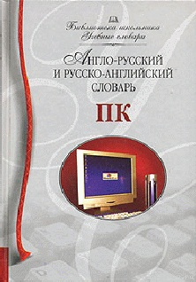 Мизинина И.Н., Мизинина А.И., Жильцов И.В. Англо-русский и русско-английский словарь компьютерной лексики