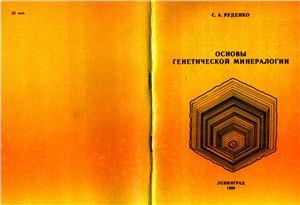 Руденко С.А. Основы генетической минералогии