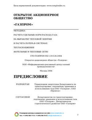 СТО Газпром РД 1.19-126-2004 Методика расчета удельных норм расхода газа на выработку тепловой энергии и расчета потерь в системах теплоснабжения