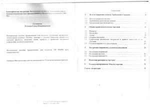 Козлова Е.В.Методическое пособие по инженерной графике