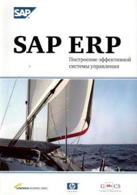 Сатунин А. SAP ERP. Построение эффективной системы управления