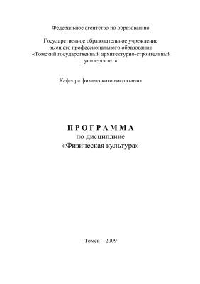 Иваницкий В.Н., Кутмин А.И., Сазанова С.Л., Юрьев Н.Н. (сост.) Программа по дисциплине Физическая культура