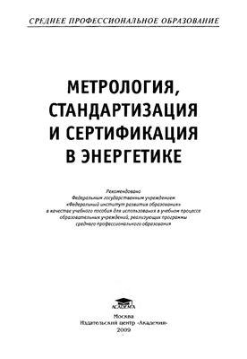 Зайцев С.А., Толстов А.Н., Грибанов Д.Д., Меркулов Р.В. Метрология, стандартизация и сертификация в энергетике