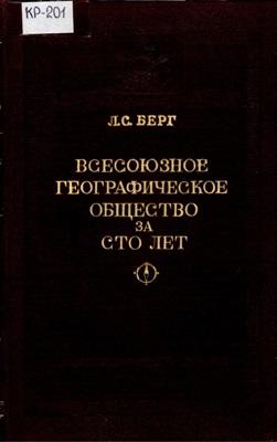 Берг Л.С. Всесоюзное географическое общество за сто лет