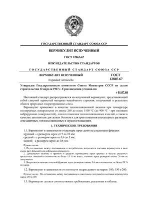 ГОСТ 12865-67 Вермикулит вспученный