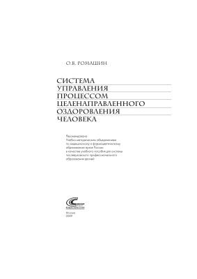 Ромашин О.В. Система управления процессом целенаправленного оздоровления человека