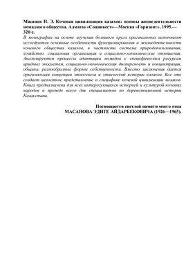 Масанов Н.Э. Кочевая цивилизация казахов