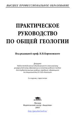 Гущин А.И., Романовская М.А., Стафеев А.Н., Талицкий В.Г. Практическое руководство по общей геологии
