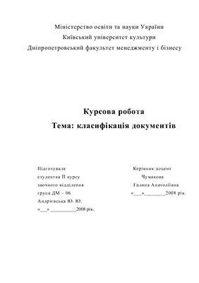 Курсова робота класифікація документів