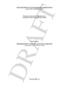 Богачев К.Ю. Операционные системы реального времени