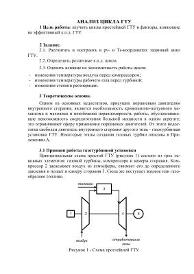 Анализ цикла газотурбинной установки