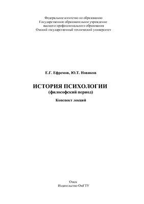 Ефремов Е.Г. История психологии