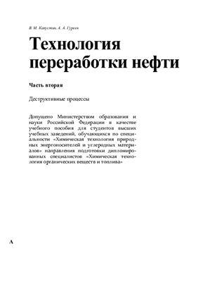 Капустин В.М., Гуреев А.А. Технология переработки нефти. Часть 2 Деструктивные процессы переработки нефти