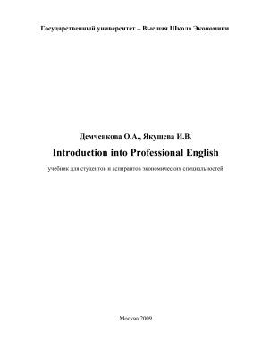 Демченкова О.А., Якушева И.В. Introduction into Professional English