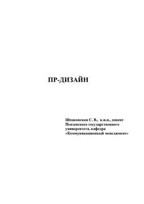Шпаковская С.В. ПР-дизайн