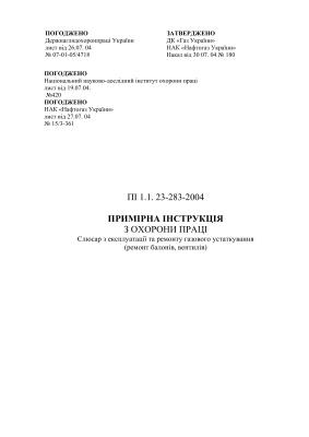 ПІ 1.1.23-283-2004 Примірна інструкція з охорони праці для слюсаря з експлуатації та ремонту газового устаткування (ремонт газових балонів, вентилів)