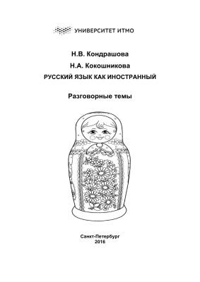 Кондрашова Н.В., Кокошникова Н.А. Русский язык как иностранный. Разговорные темы