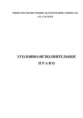 Пулатов Ю.С. (отв. ред.) Уголовно-исполнительное право