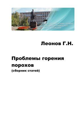 Леонов Г.Н. Проблемы горения порохов